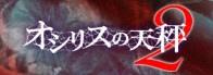 オシリスの天秤 -season2-