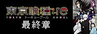 東京喰種トーキョーグール:re(第2期)