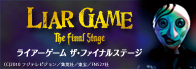 LIAR GAME The Final Stage