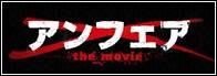 アンフェアthe movie