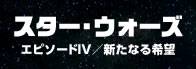 スター・ウォーズ エピソードIV/新たなる希望