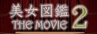 アナマガ「美女図鑑 THE MOVIE 2」