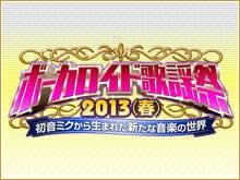 ボーカロイド歌謡祭2013(春)〜初音ミクから生まれた新たな音楽の世界〜