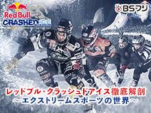 【BSフジ】レッドブル・クラッシュドアイス徹底解剖~エクストリームスポーツの世界~