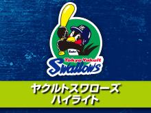 SWALLOWS BASEBALL L!VE 2019ハイライト