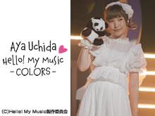 内田彩 Hello! My Music ~COLORS~