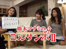 【BSフジ】橋本マナミのヨルサンポII
