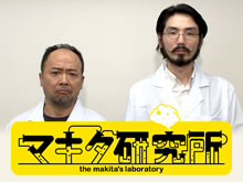 マキタ研究所