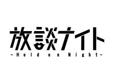 放談ナイト~Hold on night~