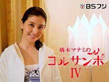 【BSフジ】橋本マナミのヨルサンポIV