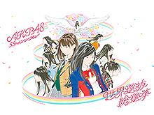 AKB48世界選抜総選挙直前!境界線上の少女たち