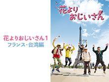 花よりおじいさん1‐フランス・台湾編