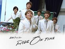 連続ドキュメンタリー RIDE ON TIME~時が奏でるリアルストーリー~