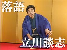 【落語】立川談志