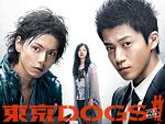 東京DOGSのTwitter、インスタでの口コミと動画見放題配信サービスまとめ。