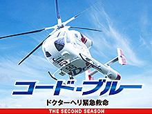 <特選>コード・ブルー -ドクターヘリ緊急救命-2nd season