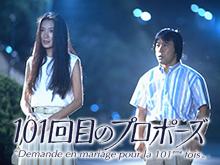 101回目のプロポーズのやらせなしの口コミと視聴可能な動画配信サービスまとめ。