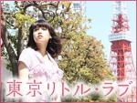 東京リトル・ラブ 3rdシーズン