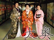大奥(2003)