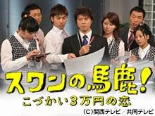 スワンの馬鹿!~こづかい3万円…