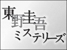 東野圭吾ミステリーズ