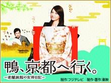 鴨、京都へ行く。~老舗旅館の女将日記~