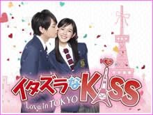 イタズラなKiss~Love in TOKY…