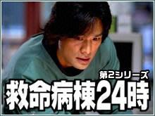 救命病棟24時(第2シリーズ)
