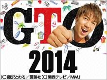 「GTO」2014