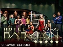 ホテルバビロン シーズン3