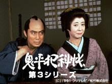 鬼平犯科帳 第3シリーズ