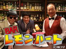 【BSフジ】BARレモン・ハート マスターとメガネさん、松ちゃんが…
