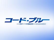 コード・ブルー-ドクターヘリ緊急救命-THE THIRD SEASON