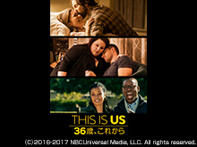 THIS IS US 36歳、これから - 01