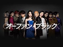 【東海テレビ】オーファン・ブラック~七つの遺伝子~