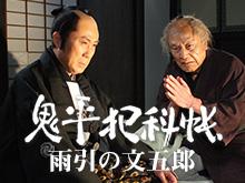 鬼平犯科帳スペシャル 雨引の文五郎