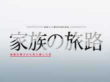 【東海テレビ】家族の旅路 家族を殺された男と殺し…