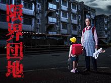 【東海テレビ】限界団地