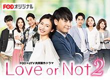 Love or Not 2のやらせなしの口コミと動画見放題配信サービスまとめ。