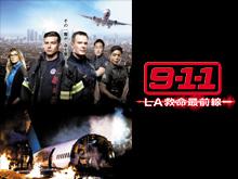 9 1 1:LA救命最前線は見るべき?見ないべき?視聴可能な動画配信サービスまとめ。