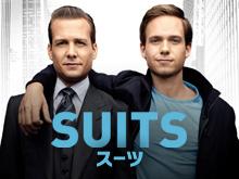 SUITS/スーツ シーズン1のSNSの口コミと視聴可能な動画配信サービスまとめ。