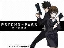 PSYCHO-PASS サイコパス 第1期