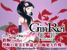 ジャイアントロボ外伝 鉄腕GinRei 禁断の果実を奪還せよ 極楽大作戦!!