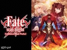 Fate/stay night[Unlimited Blade Works]を見逃した人必見!SNSの口コミと視聴可能な動画配信サービスまとめ。