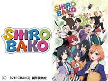 SHIROBAKOは見るべき?見ないべき?Twitter、インスタでの口コミと動画見放題サイトをまとめました。