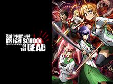 学園黙示録 HIGHSCHOOL OF THE DEAD