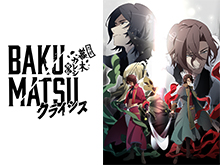 BAKUMATSUクライシスは見るべき?見ないべき?SNSの口コミと視聴可能な動画見放題サイトまとめ。