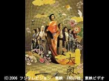 大奥(映画・2006)