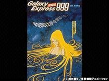 銀河鉄道999 エターナル・ファンタジー