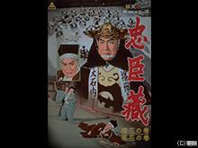 忠臣蔵 櫻花の巻/菊花の巻